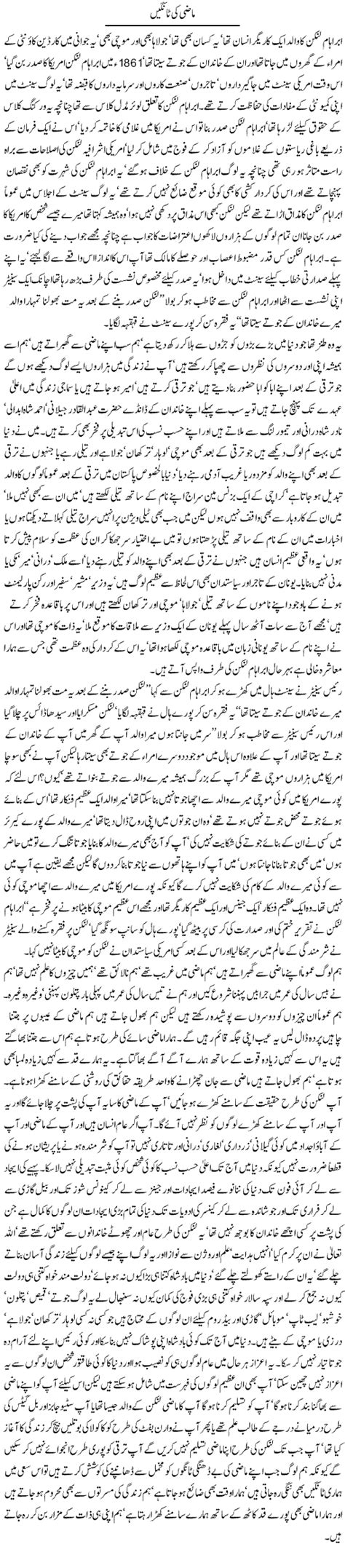 Top 10 golden rules to write an urdu column gif 512x2327